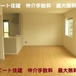 奈良県 新築一戸建て 三郷町 ビート住建 新築 お買い得 仲介手数料 最大無料
