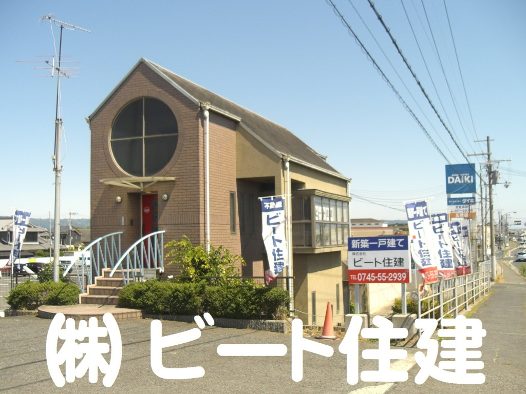 奈良県 広陵町 新築 お買い得  値引き 値下げ ビート住建