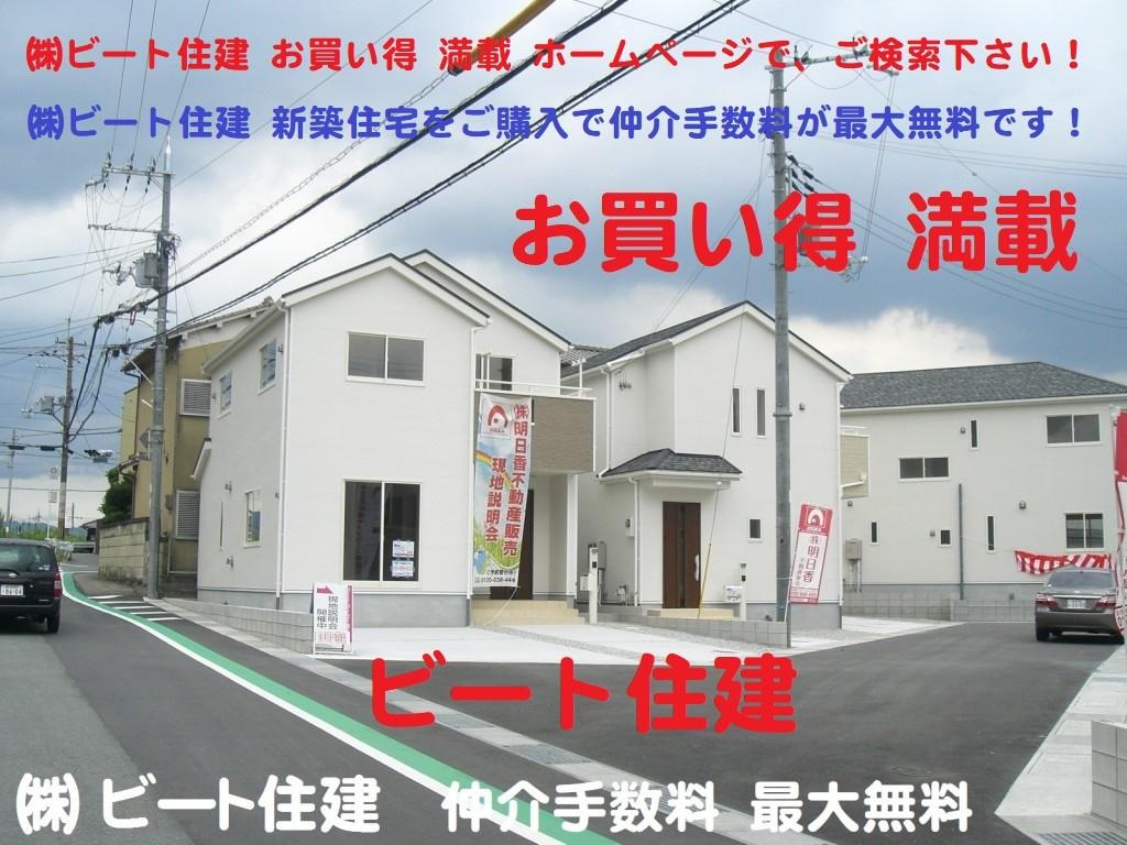 奈良県 大和高田市 新築一戸建て お買い得 ビート住建 仲介手数料 無料 販売価格の大幅値引きも頑張ります!