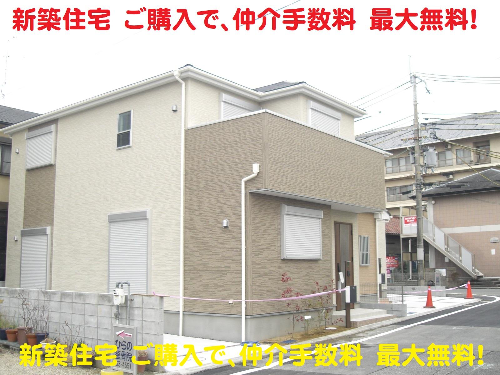天理市 田井庄町 新築 お買い得 おすすめ 仲介手数料 最大無料!