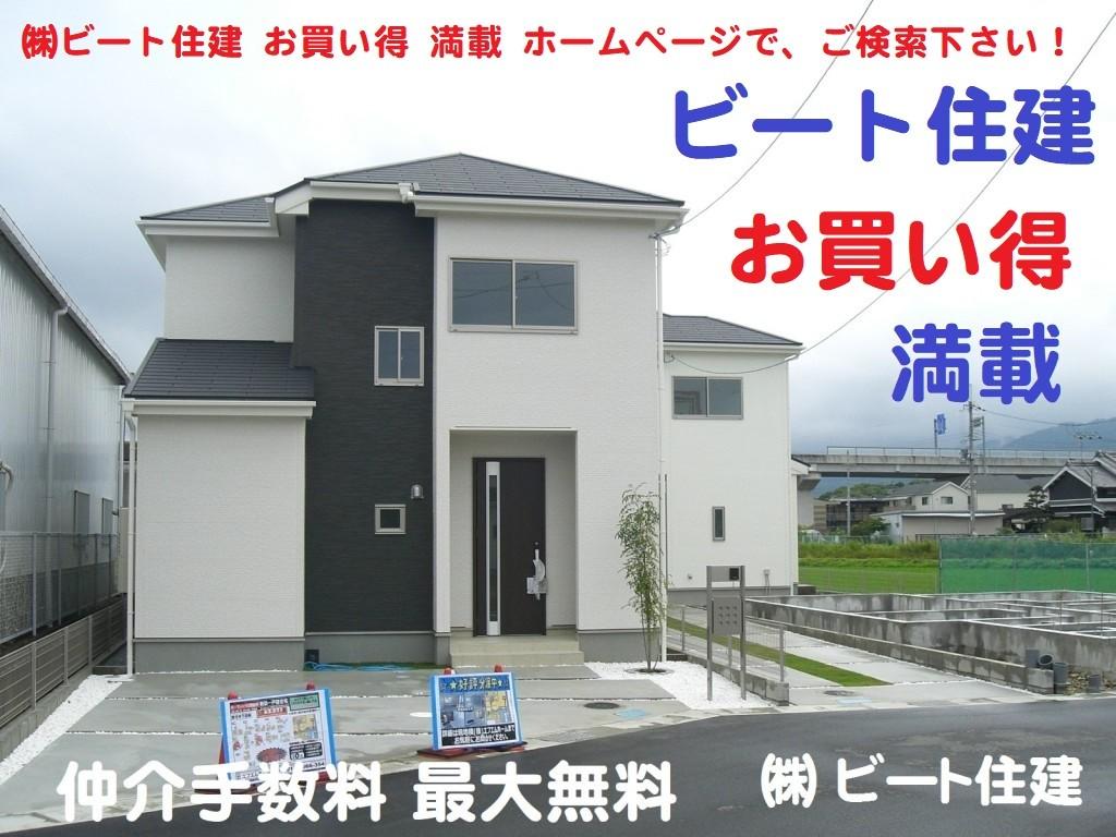 奈良県 香芝市 新築一戸建て お買い得 ビート住建 仲介手数料 無料 販売価格の大幅値引きも頑張ります!