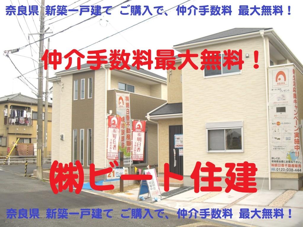 田原本町 & 三郷町 新築 い買い得 大幅値下げ可能です。 (6)