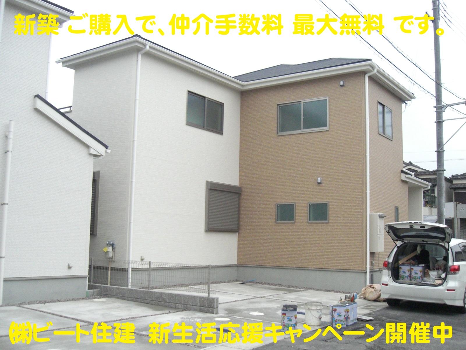 奈良県 新築 ビート住建 大和郡山市 新築 お買い得 仲介手数料 最大無料