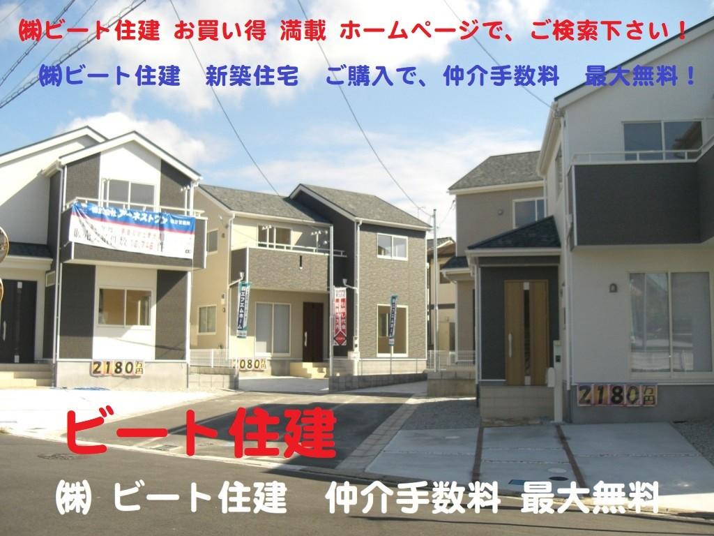 奈良県 生駒郡 三郷町 新築一戸建て お買い得 ビート住建 仲介手数料 無料 販売価格の大幅値引きも頑張ります!