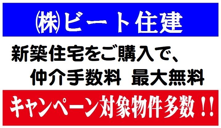 ビート住建 新生活応援キャンペーン 仲介手数料最大無料! ビート住建  決算 (15)