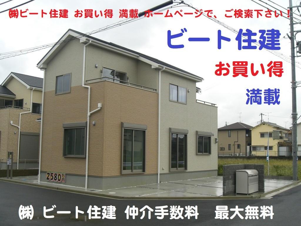奈良県 生駒郡 斑鳩町 新築一戸建て お買い得 ビート住建 仲介手数料 無料 販売価格の大幅値引きも頑張ります!
