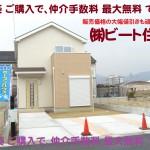 奈良県内 新築一戸建て ご購入で、仲介手数料 最大無料 です!