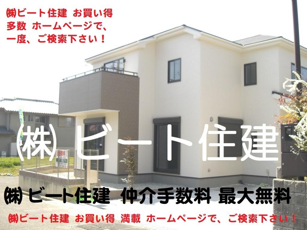 奈良県 北葛城郡 上牧町 新築一戸建て お買い得 ビート住建 仲介手数料 無料 販売価格の大幅値引きも頑張ります!