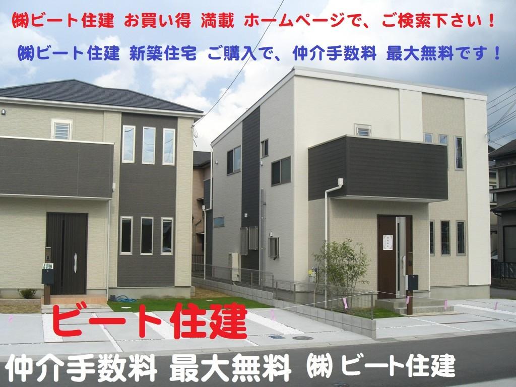 大和郡山市 新築 プレゼント 満載 一戸建て お買い得 ビート住建 仲介手数料 無料 販売価格の大幅値引きも頑張ります!