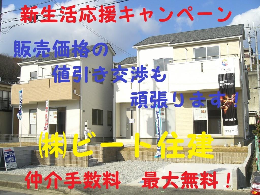 ビート住建 新生活 応援キャンペーン 仲介手数料最大無料! (8)vv