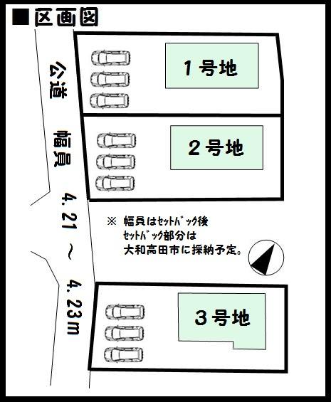 大和高田市 甘田町 新築 全3棟 区画図面 値引き歓迎!