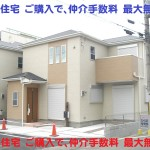 天理市 田井庄町 新築 全2棟 契約終了です!