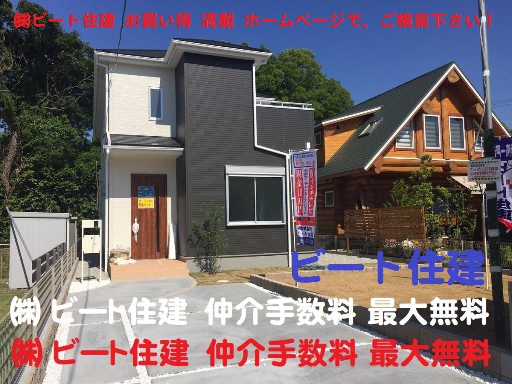 奈良県 北葛城郡 広陵町 新築一戸建て お買い得 ビート住建 仲介手数料 無料 販売価格の大幅値引きも頑張ります!