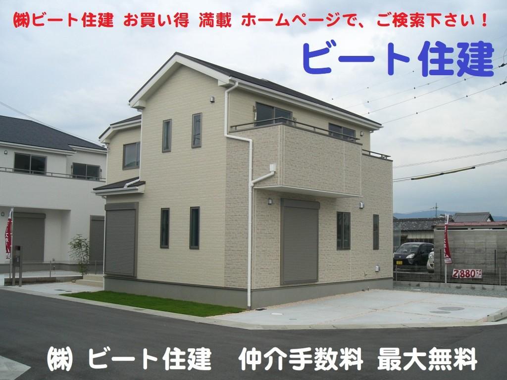 奈良県 橿原市 新築一戸建て お買い得 ビート住建 仲介手数料 無料 販売価格の大幅値引きも頑張ります!