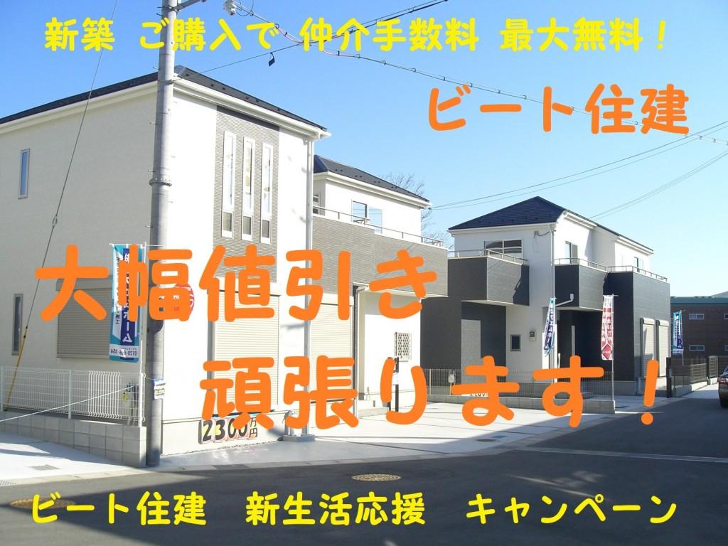 新 生 活 応 援 キャンペーン 仲介手数料最大無料! ビート住建 (10)vg