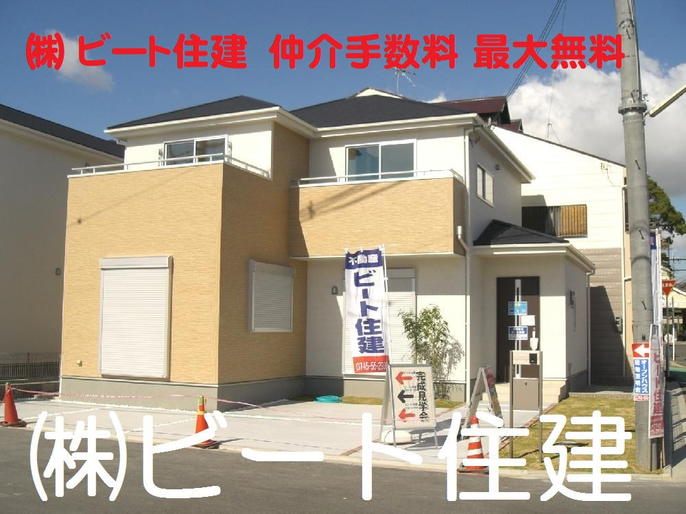 奈良県 北葛城郡 河合町 新築一戸建て お買い得 ビート住建 仲介手数料 無料 販売価格の大幅値引きも頑張ります!