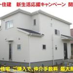 奈良県 新築 モデルハウス ご案内できます! 新築 お買い得 おすすめ 新築