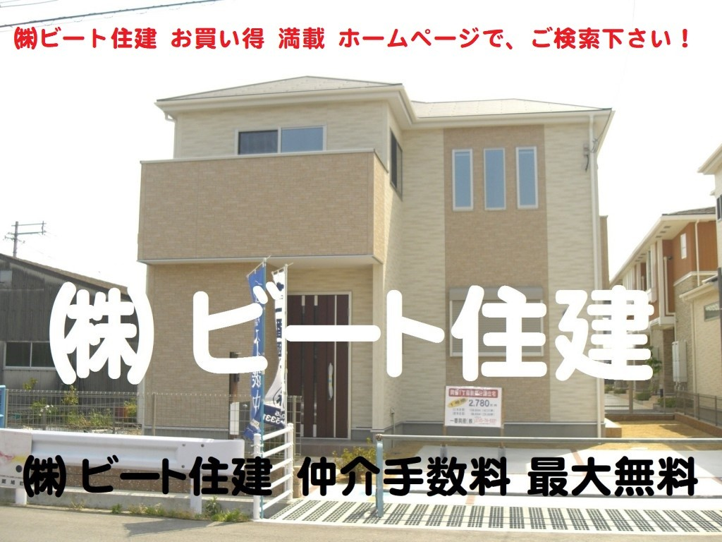 奈良県 生駒郡 斑鳩町 新築一戸建て お買い得 ビート住建 仲介手数料 無料 販売価格の大幅値引きも頑張ります! (2)