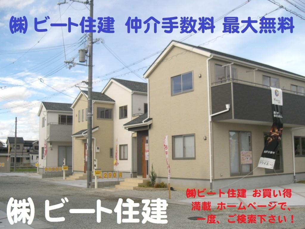 奈良県 広陵町 新築一戸建て お買い得 ビート住建 仲介手数料 無料 販売価格の大幅値引きも頑張ります!
