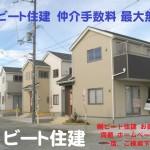 奈良県 北葛城郡 広陵町 新築一戸建て 住宅 販売価格等の 大幅値引き ビート住建 お任せ下さい!