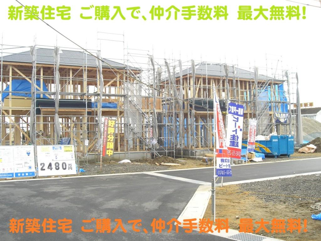 2月 新築 お買い得 決算セール 大幅値引き頑張ります。 (51)