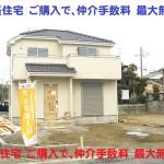 斑鳩町 法隆寺東 新築 全3棟 大幅値下げです!