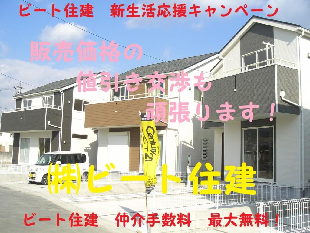 ビート住建 新生活応援キャンペーン 仲介手数料最大無料! (24)cc