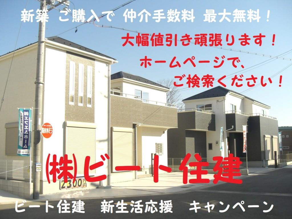 ビート 新 生活 応援キャンペーン 仲介手数料最大無料! ビート住建 (5)cz