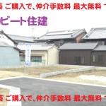 天理市 前栽町 新築 全3棟 好評分譲中 建物 飯田グループ 一建設 高級仕様