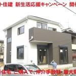 河合町 泉台 新築 角地 1号棟 モデルハウス 御座います!