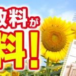 奈良県 ビート住建 仲介手数料 無料です!
