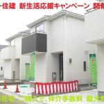 天理市 二階堂上ノ庄町 新築 全3棟 完売です!