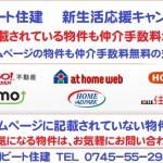 奈良県内 新築一戸建て ご購入で、仲介手数料 最大無料です。