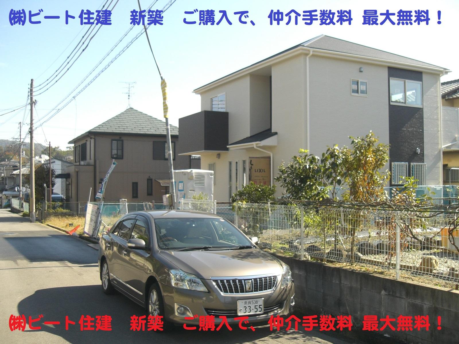 奈良県 新築一戸建て 三郷町 美松ヶ丘 ご購入で、仲介手数料 最大無料です。