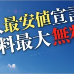 奈良県 河合町 池部 新築 お買い得 大幅値引き 仲介手数料 最大無料 販売価格も 大幅割引き頑張ります!