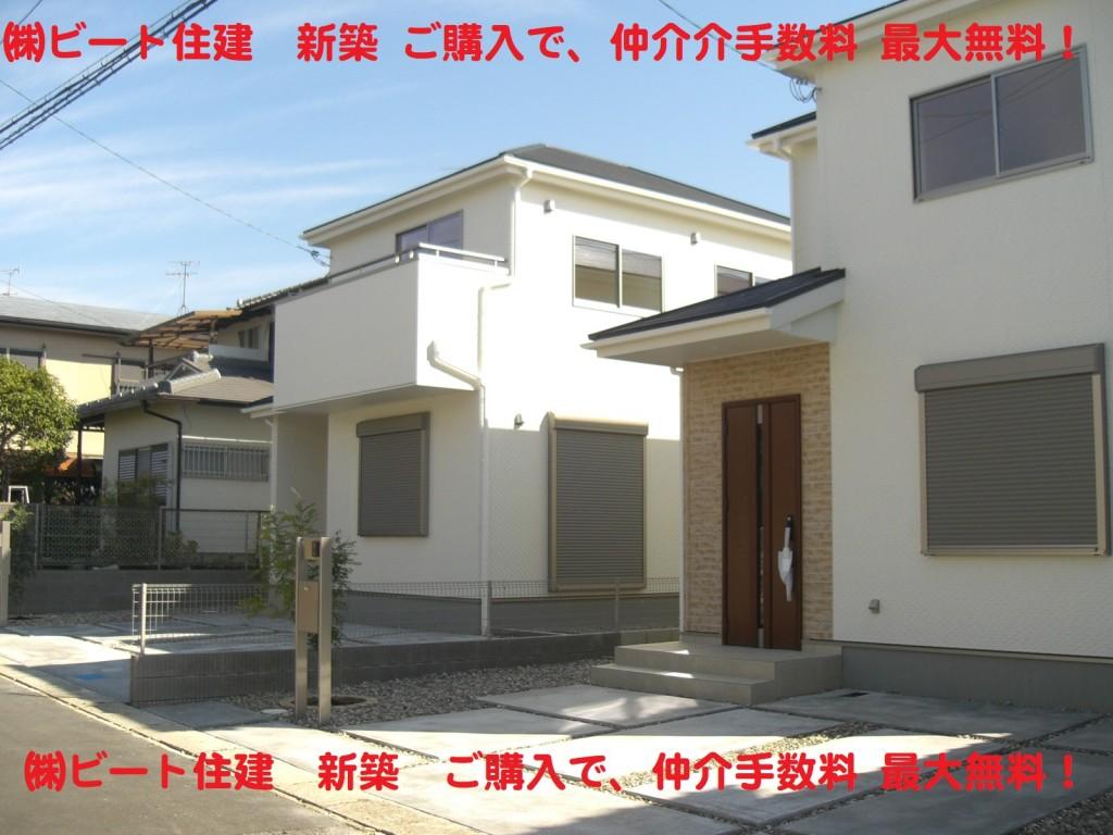 奈良県 新築一戸建て お買い得 11月 仲介手数料 無料  (45)