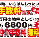 奈良県 広陵町 新築一戸建て お買い得 ビート住建 仲介手数料 最大無料です!