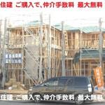 斑鳩町 幸前 新築 全8棟 5号棟~8号棟 追加分譲中!