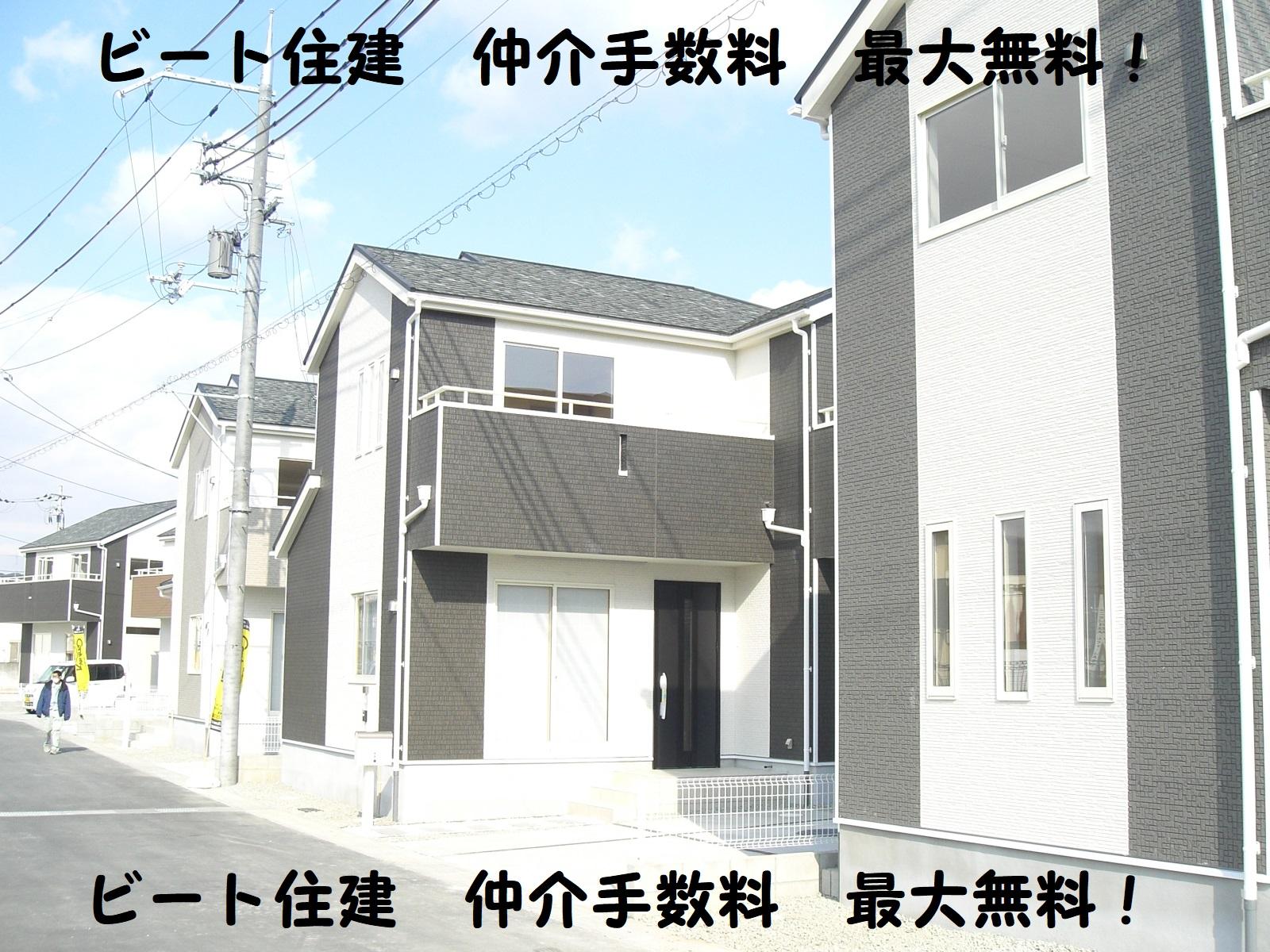 奈良県 生駒郡 平群町  新築一戸建て ビート住建  お買い得 仲介手数料 最大無料