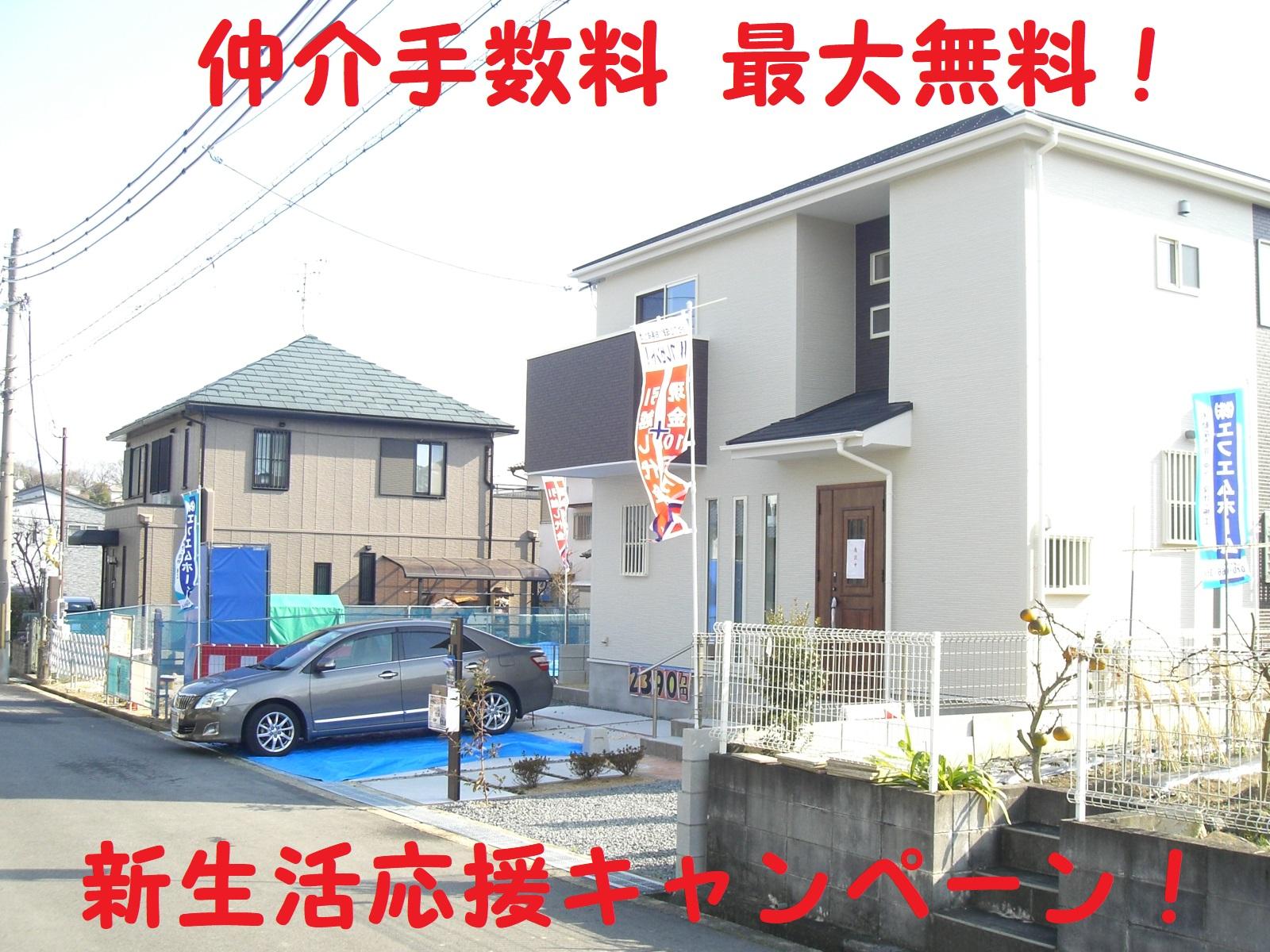 奈良県 新築一戸建て 三郷町 ご購入で、仲介手数料 最大無料です。