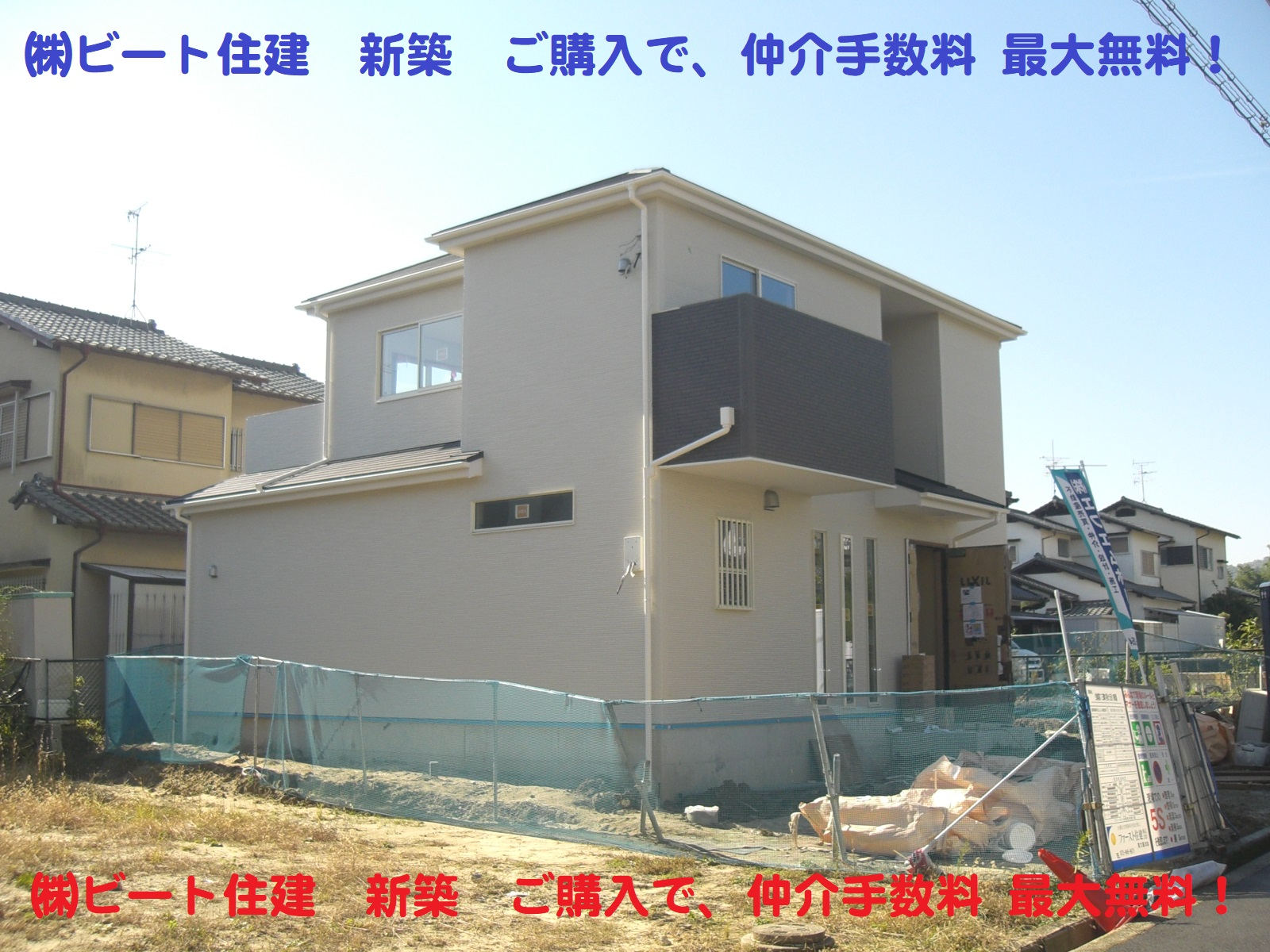 奈良県 三郷町 美松ヶ丘西 新築住宅 ビート住建 仲介手数料無料です!