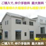 香芝市 白鳳台 完成モデルハウス 有ります! 新築 限定1棟 建物 販売 飯田グループ 一建設 好評分譲中