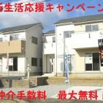 三郷町 立野南 新築 全2棟 契約済みです!