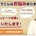 奈良県 新築 ビート住建  お買い得 仲介手数料 最大無料