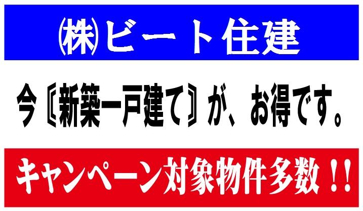 奈良県 新築 お買い得 ビート住建 仲介手数料 最大無料 大幅値引き 大幅割引き 頑張ります! (16)
