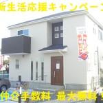 三郷町 美松ヶ丘西 新築 限定1棟 契約終了です!