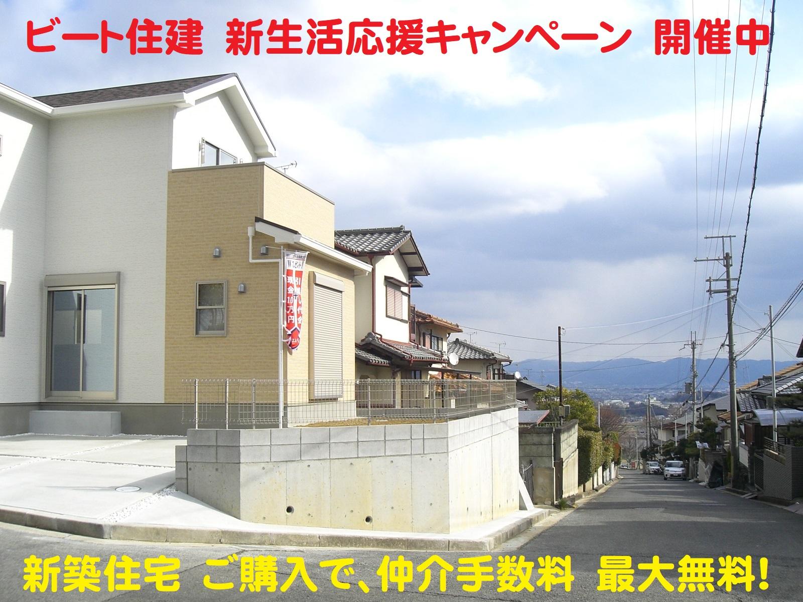 三郷町 城山台 新築 1号棟 2280万円 お買い得 値引き歓迎です!