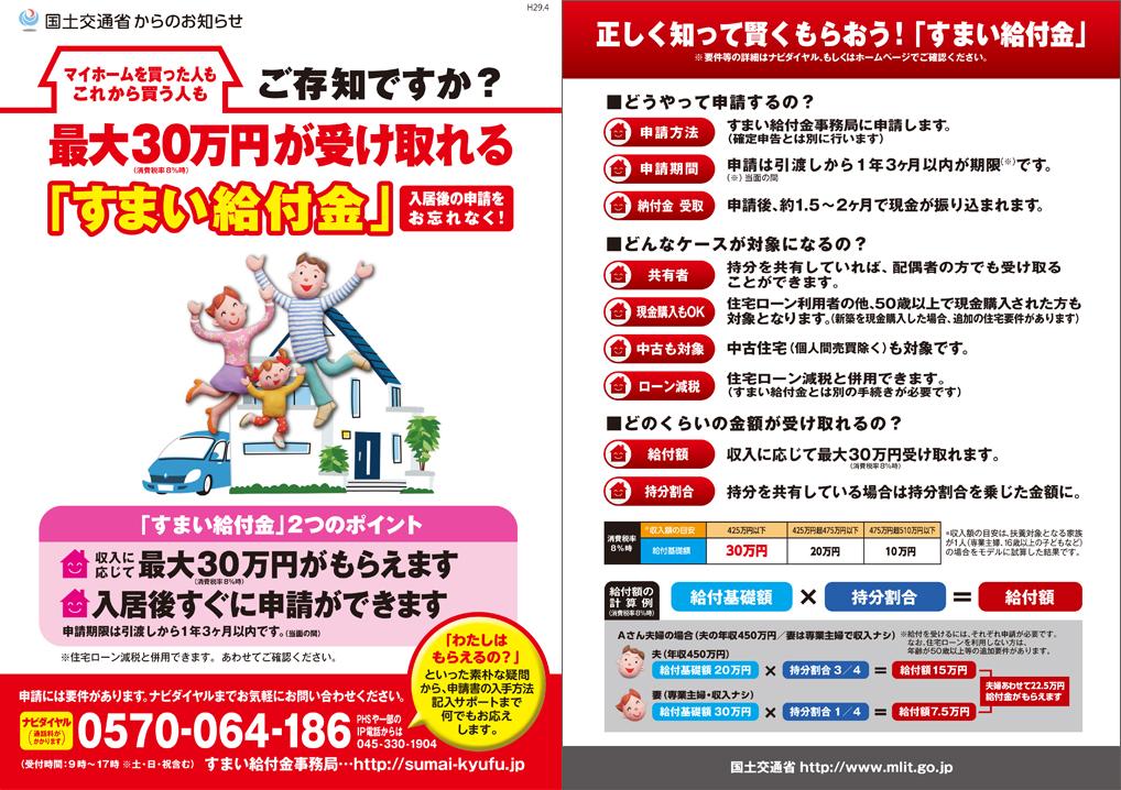 奈良県新築一戸建て お買い得 仲介手数料無料 ビート住建