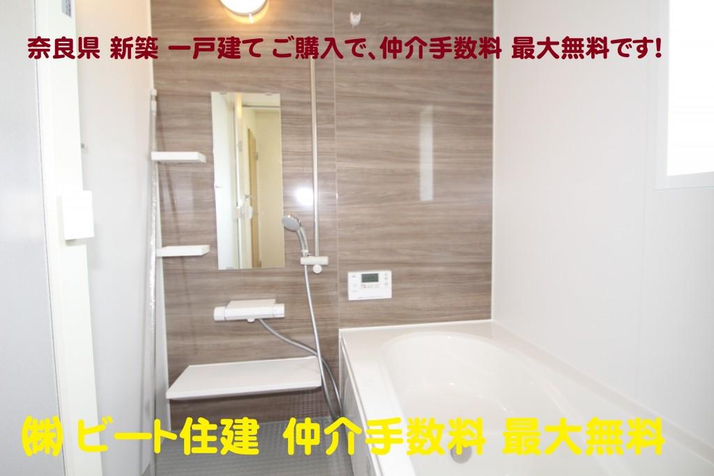 奈良県新築一戸建て 大幅値引き 仲介手数料無料です。 (28)