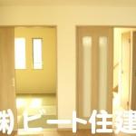 奈良県 三郷町 服部 新築 お買い得 ビート住建 お買い得 値引き 仲介手数料 最大無料
